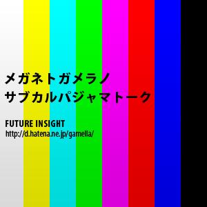 第59夜 「中2男子(マイコン部所属)のドキドキ放課後トーク」